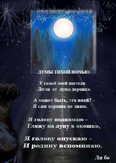 стихи о ночи и луне коричневые, черные или